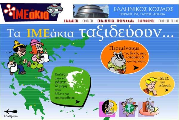 imeakia-2