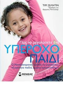 minoas_yperoxopaidi