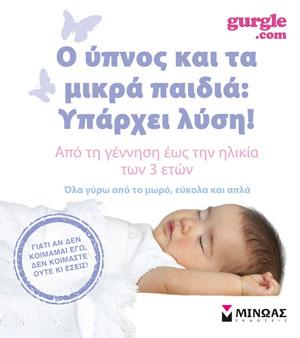 Ο ύπνος και τα μικρά παιδιά: