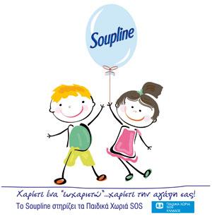 """Για κάθε δικό σας """"ευχαριστώ"""" το Soupline στηρίζει τα Παιδικά Χωριά SOS"""