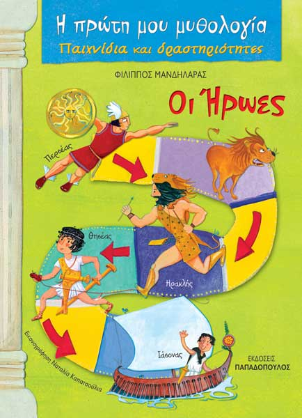 Σειρά: Παιχνίδια με την πρώτη μου μυθολογία/ Παπαδόπουλος