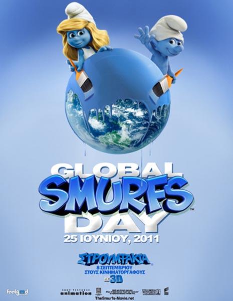 Global Smurfs Day, με «στρουμφοεκδηλώσεις»