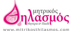 logo-mitrikos-thilasmos