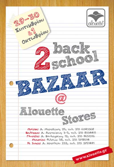 dt-alouette-bazaar