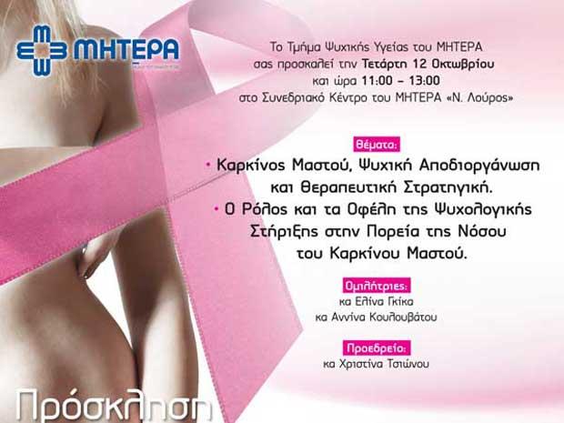 dt-invitation-mitera