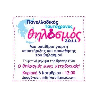 Πανελλαδικός-Ταυτόχρονος-θηλασμός,-στις-6-Νοεμβρίου