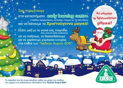 Τα Early Learning Centre στηρίζουν τα Παιδικά Χωριά SOS Ελλάδος.