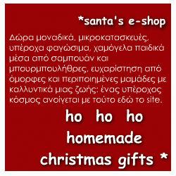 Νέο ηλεκτρονικό κατάστημα καλλυντικών www.homemadegiftshop.com