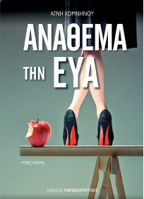Anathema_Eva