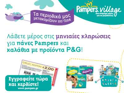 pampers_photo