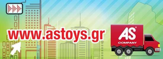 photo-astoys