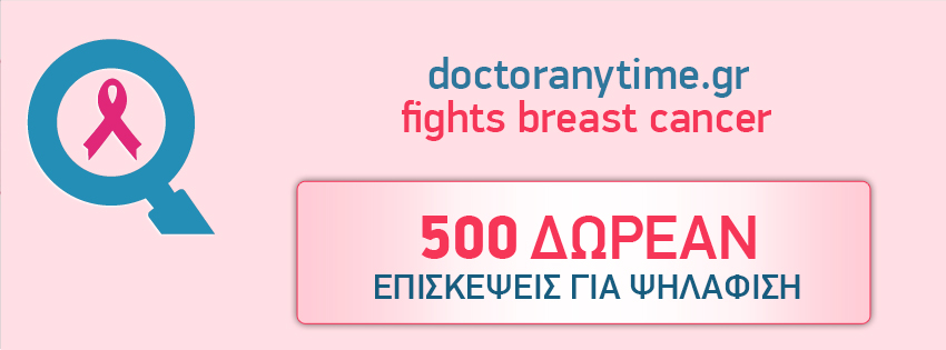 doctoranytime_breast_cancer