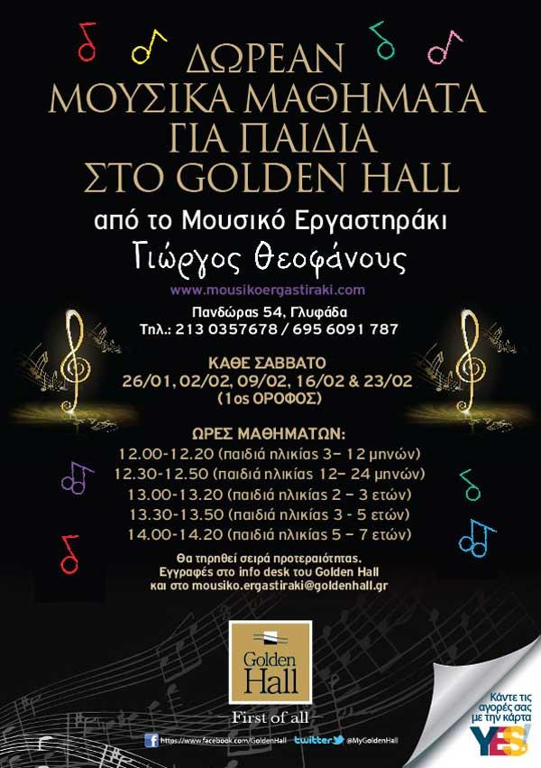 MousikoErgastiraki