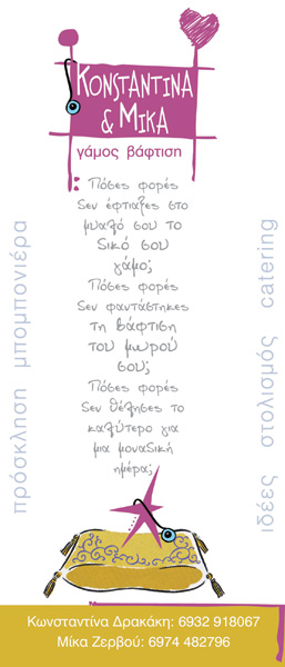 konstantina-drakaki-mika-zervou-monofyllo