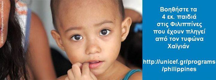 unicef-filippines