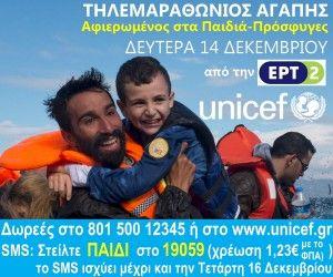 unicef telethon 2015 banner 300x250